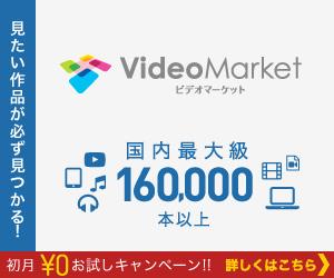 ビデオマーケット30日間の無料トライアルはこちら