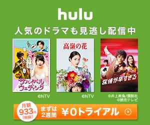 Hulu(フールー)14日間の無料トライアルはこちら